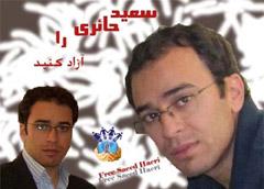 Saeed Haeri