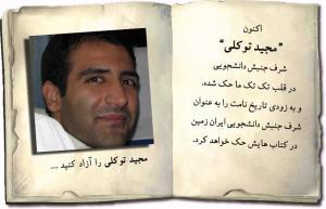 Majid Tavakoli