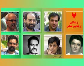 7 prisoners Rajai Shahr hunger strike